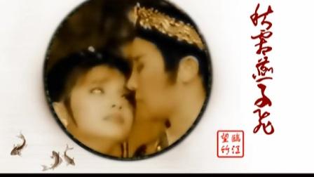 秋霜燕子飞MV-肯去承担爱_土豆_高清视频在线观看