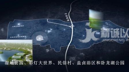 自贡卧龙湖宣传片