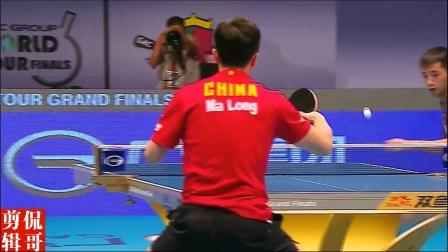 张继科VS马龙2015乒乓球巡回赛总决赛(文明观赛不喜勿喷)