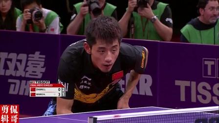 张继科VS王皓(2013巴黎乒乓球世乒赛)