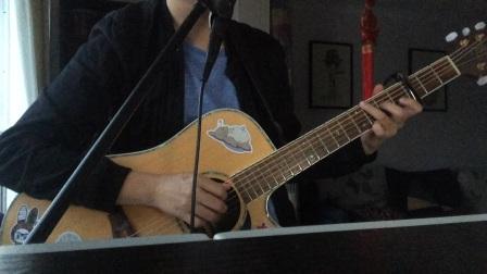 真的 吉他弹唱 张韶涵 在另外一个没有我的世界自由的走