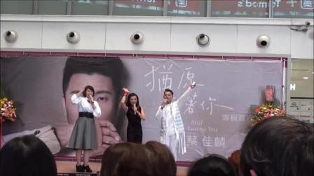 2017.05.06  蔡佳麟~猶原愛著你--台中新時代廣場簽唱會