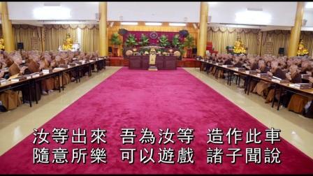 妙法莲华经卷二