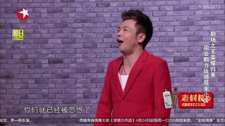 周云鹏力战宋小宝(高清)_高清