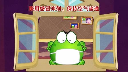 绿豆蛙应急防灾公益系列短片——《流行性感冒》