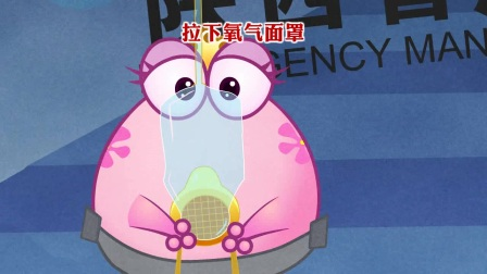 绿豆蛙应急防灾公益系列短片——《民用航空事故》