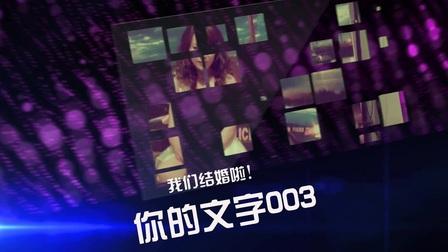 高清婚庆模板-58映像