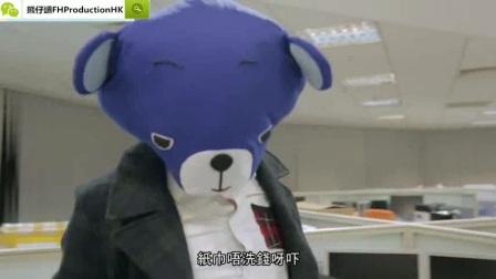 【熊仔頭在香港】香港奴隸獸 - @EP1 度縮老細篇 FHProduction x HKonlineTV