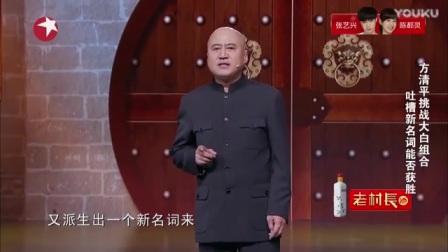 方清平—新名词