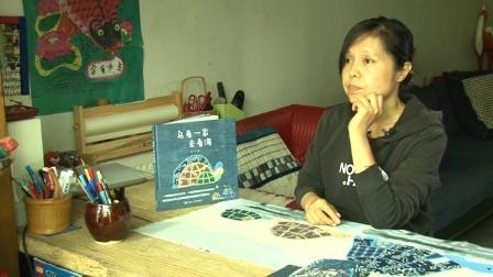 第五届「丰子恺图儿童画书奖」入围作品--作绘者介绍《乌龟一家去看海》
