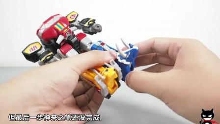 【黑仔玩具分享】万代 BANDAI SUPER MINIPLA 恐龙战队 大兽神 粤语国字
