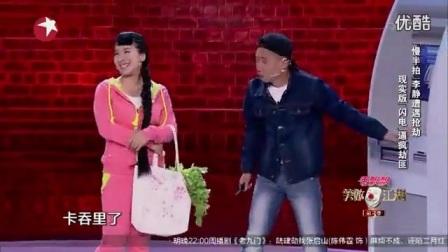 李静(遭遇抢劫)