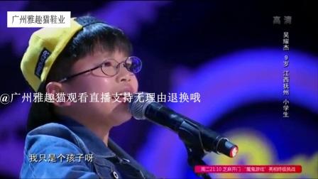 真的太震撼了!!!歌声的翅膀 吴耀杰#我只是个孩子#唱哭全场观众