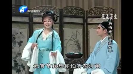 黄梅戏孟姜女唱段集锦