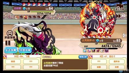 口袋妖怪复刻ios正版巅峰赛王者组半决赛 战心vs飞哥