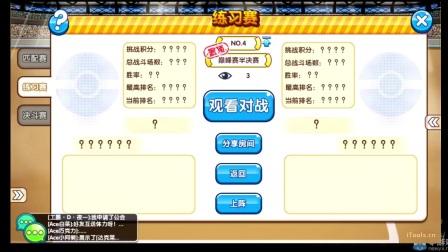 口袋妖怪复刻ios正版巅峰赛王者组半决赛 韦小宝vs阿文