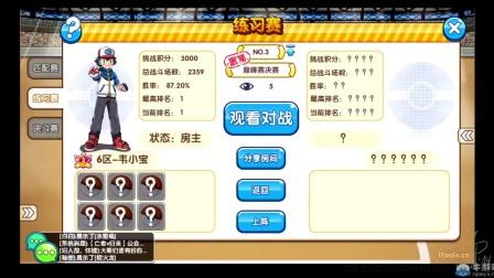 口袋妖怪复刻ios正版巅峰赛王者组34决赛 战心vs韦小宝