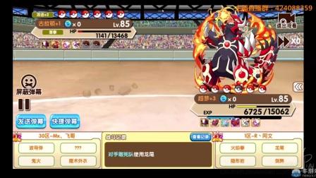 口袋妖怪复刻ios正版巅峰赛王者组决赛 飞哥vs阿文