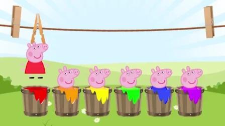 爸爸猪和粉红小猪教你认识颜色