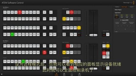 ATEM Software Update 6.8中文介绍