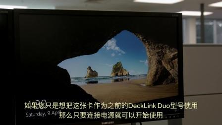 DeckLink Duo 2多通道采集卡