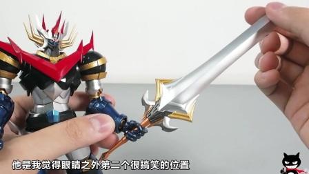 【黑仔玩具分享】万代 BANDAI SR超合金 魔神皇帝G 粤语国字