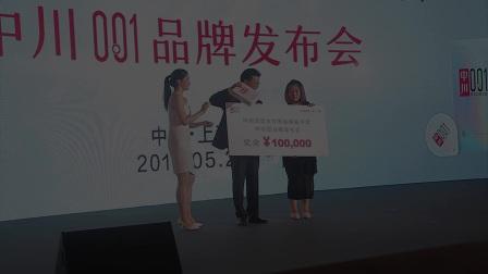 中国首款聚氨酯安全套中川001品牌发布会隆重举行