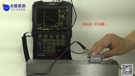 BSN910可记录探伤仪操作视频