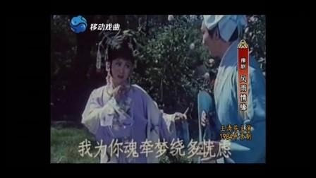 豫剧全场戏   大祭桩  电影版