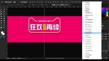 视频:PS电商海报设计公开课录像