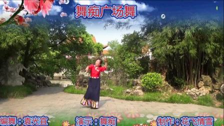 舞痴广场舞:藏舞《一个妈妈的女儿》编舞袁光宜、演绎舞痴、摄像老七、制作花飞情雪