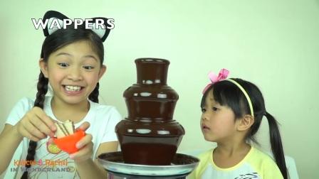 姐妹花玩巧克力瀑布