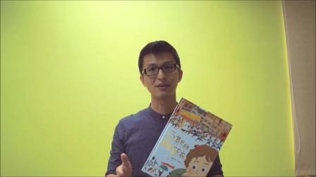 第五届「丰子恺图儿童画书奖」入围作品--作绘者介绍《亚斯的国王新衣》
