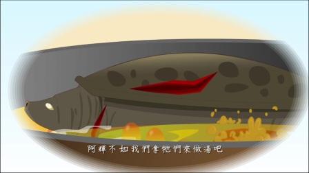 生命电视台制作【爱护生命的故事】杀食放生鳖的惨报【542】