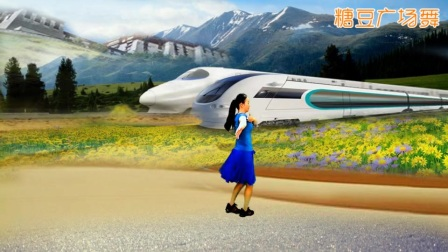 四川南充素素广场舞(列车奔驰在青藏高原)