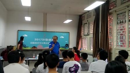 2017孙敬修杯故事大赛E组B场开场白(李绪良老师)VID20170529164954