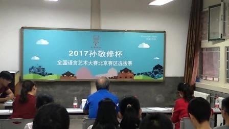 《福妮》表演及李绪良老师点评 VID20170529180140