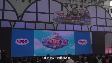 点亮水立方! 托马斯和勇宝的中国友谊之旅欢乐启程