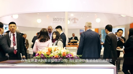 2017集装箱多式联运亚洲展