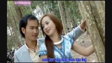 苗族歌曲: Xyoo Tshiab Tsis Muaj Koj