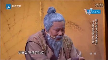 马苏潘斌龙《天下第一剑》 喜剧总动员第六期_高清