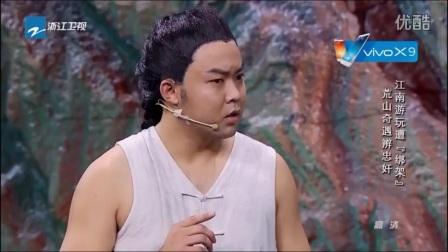 朱雨辰崔志佳《石头记》喜剧总动员第九期_高清
