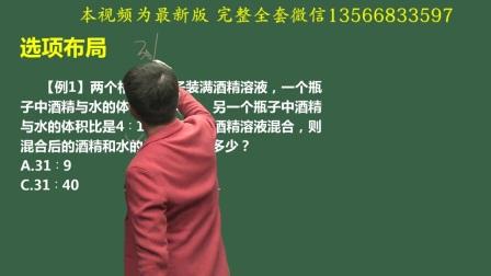 2017公务员考试省考华图行测数量关系-魏华刚(1)[超清版]