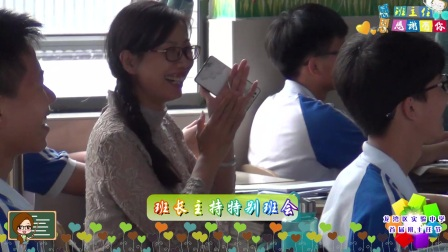 立人为桥  自胜为梁---2017龙湾实验中学首届班主任节
