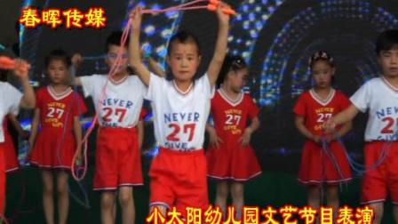 10.小太阳幼儿园学前班表演舞蹈《花样跳绳》