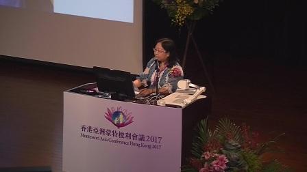 香港亞洲蒙特梭利會議2017開幕禮劉寶蓮博士 MACHK