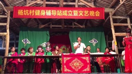 杨坑村-健身站-领导讲话
