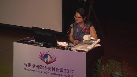 香港亞洲蒙特梭利會議開幕禮劉詠思女士 MACHK Opening Ceremony Ms. Daisy Lau