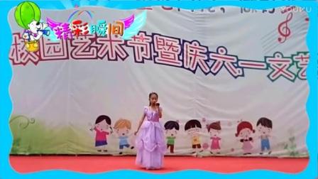 丫丫的六一儿童节  演唱《天亮了》(2017年)_标清