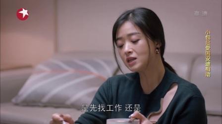 王柏川破产 樊胜美跟着吃煮方便面